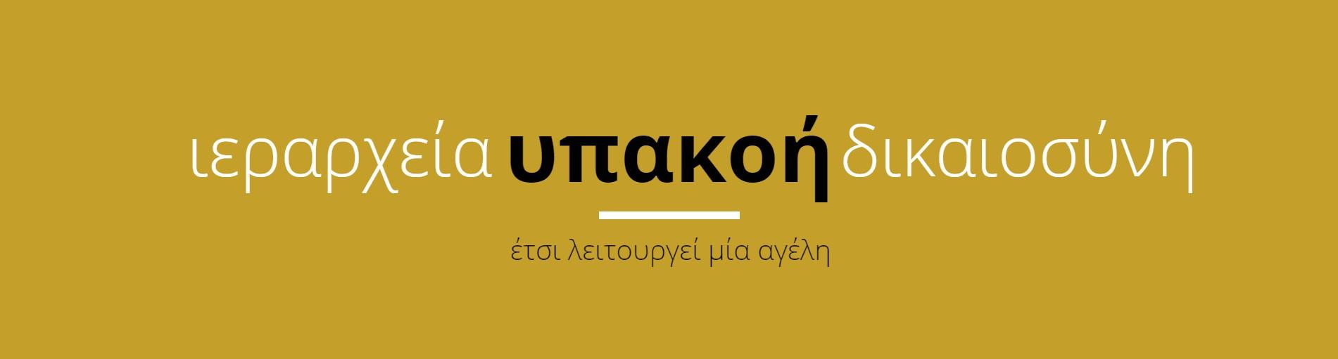Εκπαίδευση σκύλων - Θεσσαλονίκη